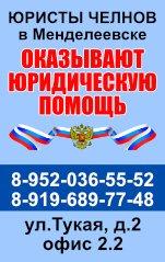 Ваш юрист - Челнинские юристы в Менделеевске!